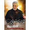 تابلو شاسی طرح سردار شهید سلیمانی کد320