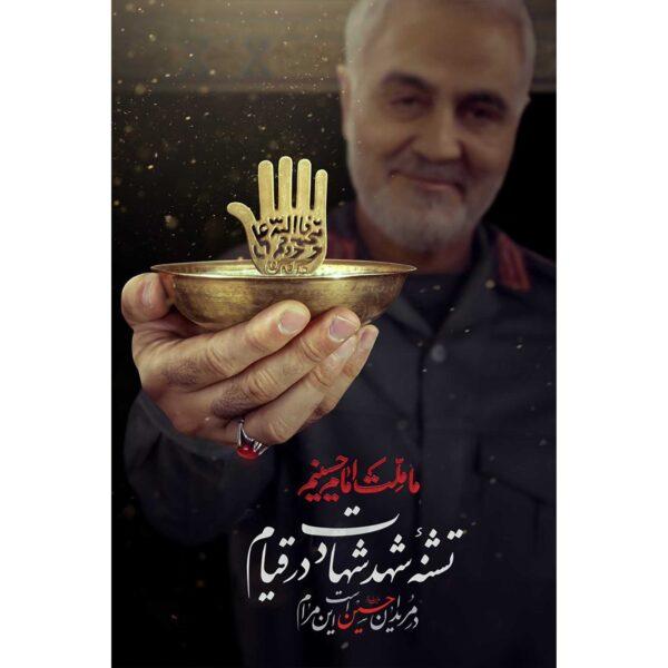 تابلو شاسی مدل شهید سردار سلیمانی کد240