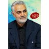 تابلو شاسی طرح  شهید سلیمانی -hz -کد290